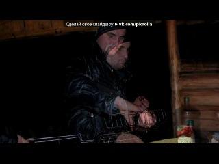 �10.04.2011� ��� ������ �������� - � ������� ��� ����� � ����� ����, ������� �� ����� ���� � ���, �� ������ ����� ���� �������, ����� � �� ���� ����� �� �����. � ������� ��� ����� � ����� ����, ����� ������� �������� ���, ������� ��� ������ �� � ������ ���, � ���� �� ����� ����������� � . Picrolla